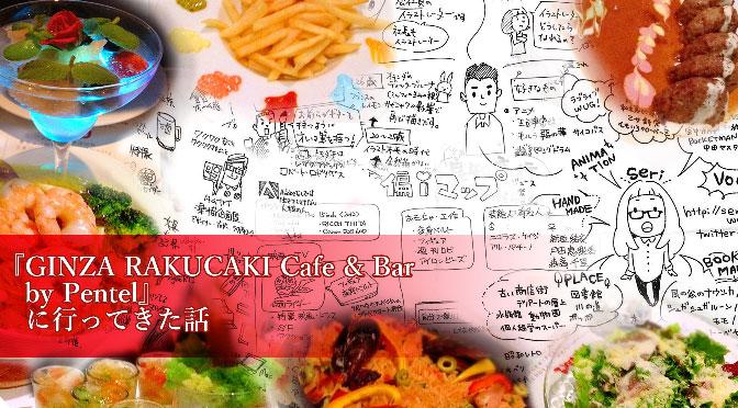 ぺんてるらくがきカフェ体験レポ「偏愛マップ」でコミュニケーションの巻【4コマ】