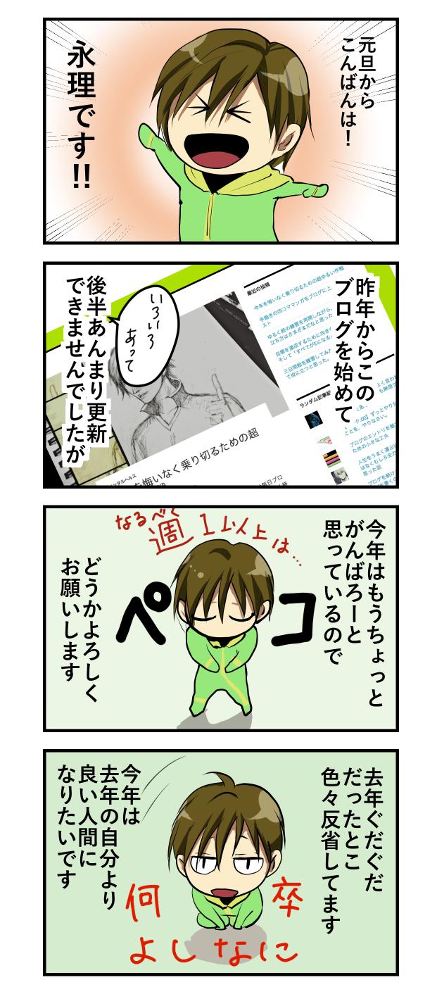 4koma_150101