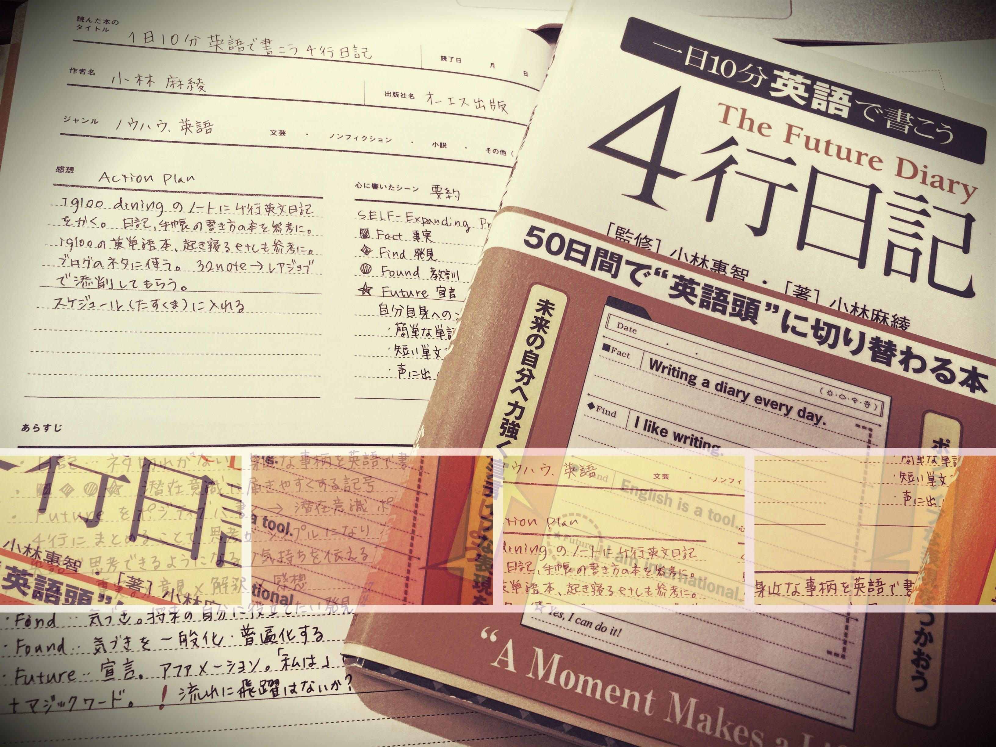 英語の勉強のためにも英語で日記をつけてみたい