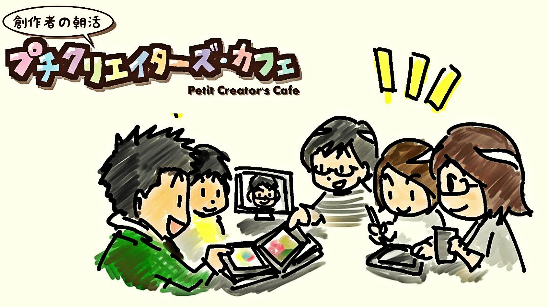 創作者の朝活プチクリエイターズ・カフェ Vol.0に参加しました!