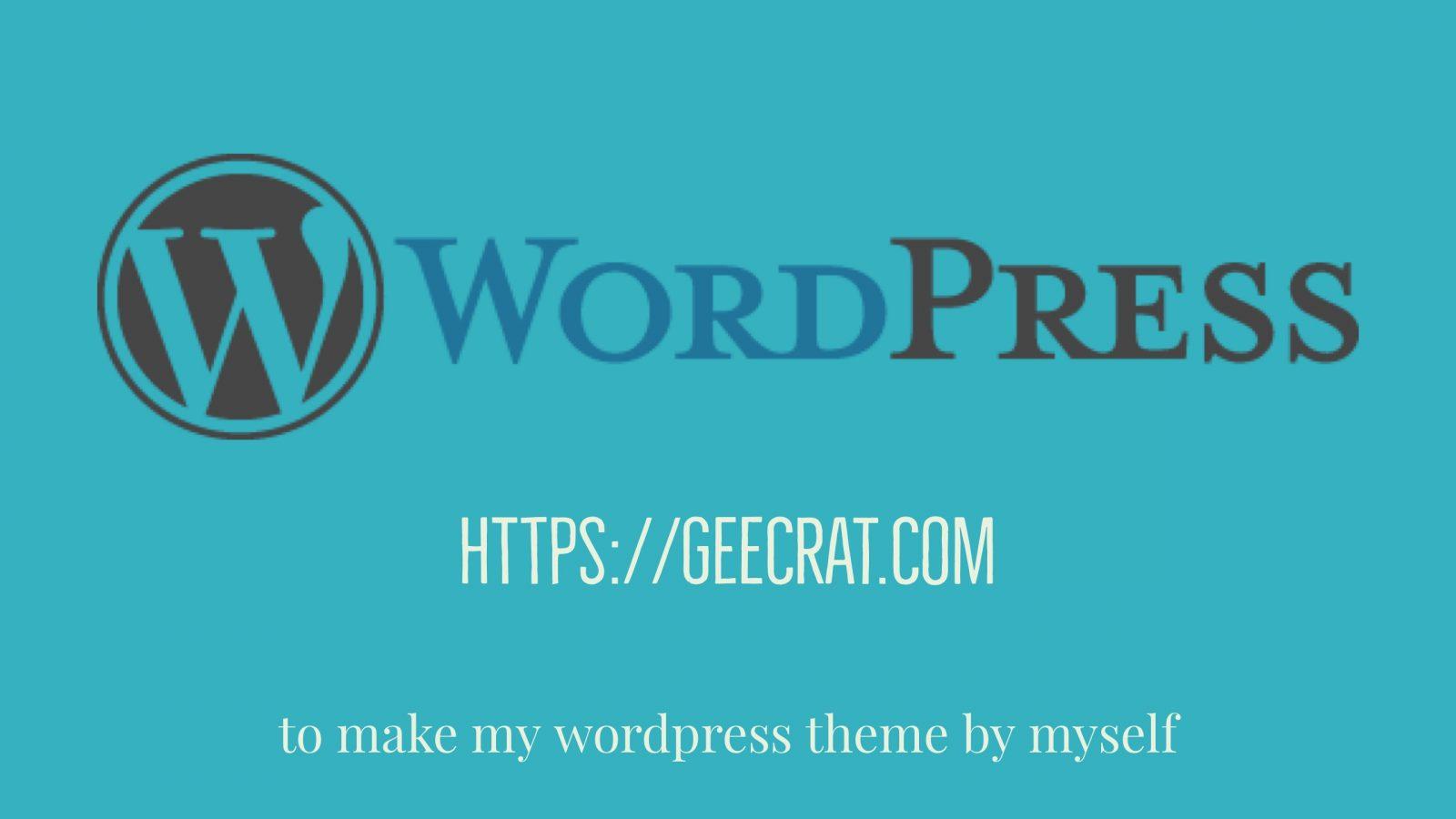 WordPressテーマ作成プロジェクト(2)進捗なしの裏事情