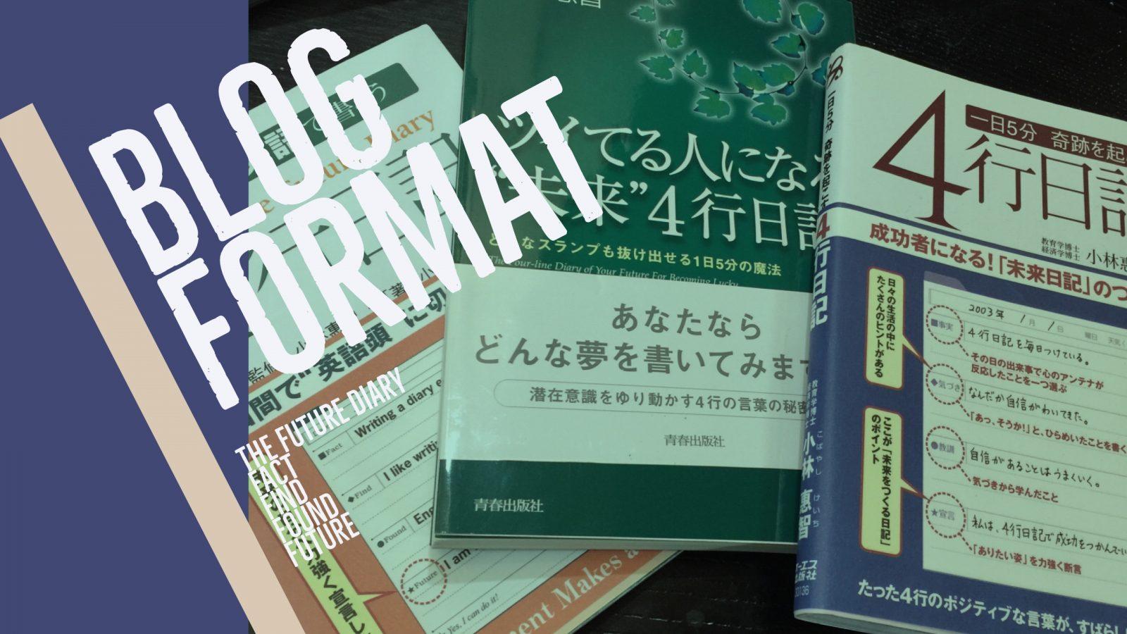 ブログ習慣化への道→4行日記の形式のほうがブログっぽいかも